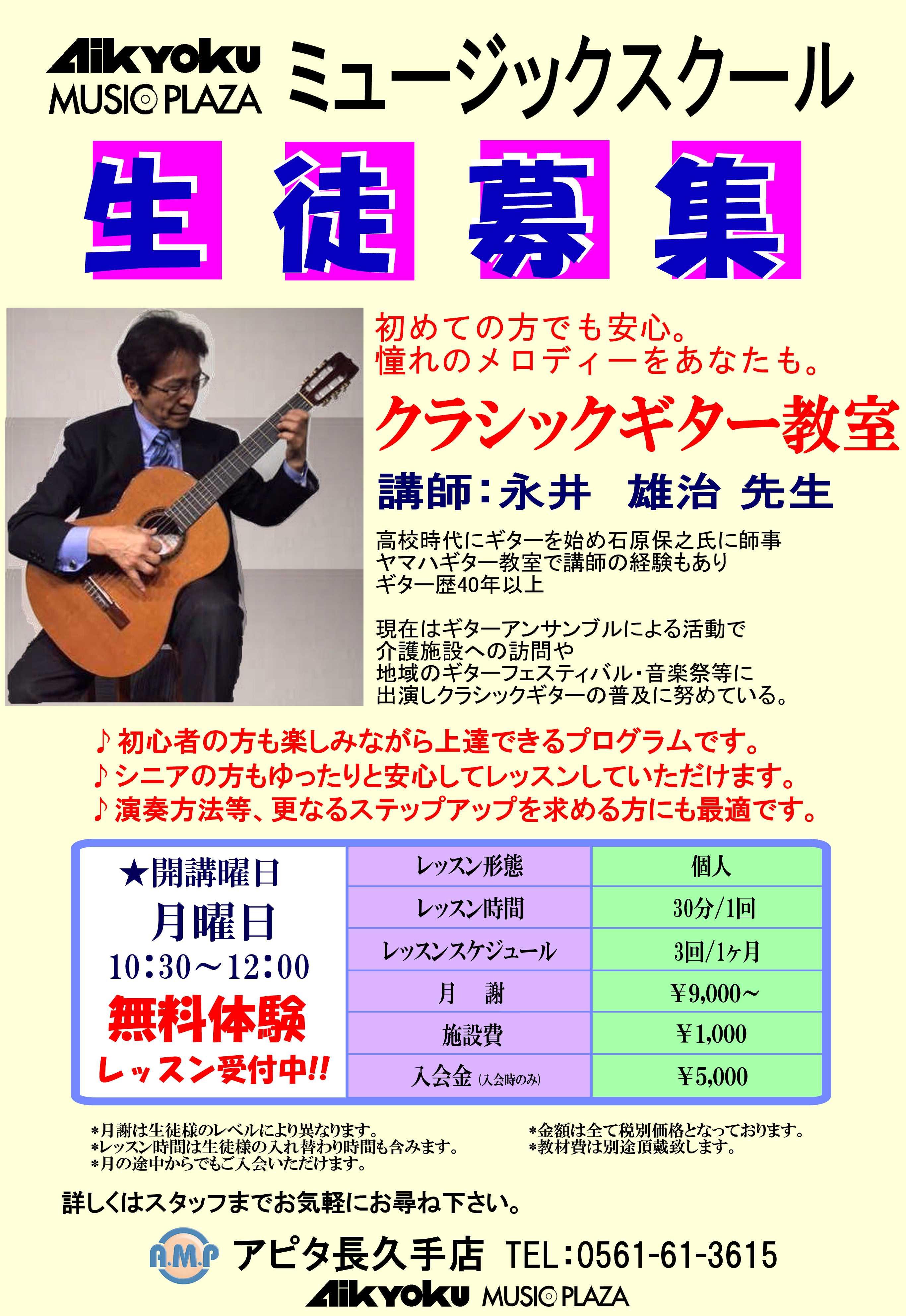 クラシック・ギターアピタ長久手店